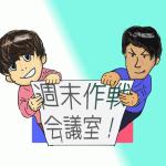 週末作戦会議室:PSYCHO-PASS(サイコパス) 映画三部作を語ろう!(第65回)