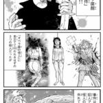 【マイナーマンガ100選】犯人視点の金田一少年の事件簿がスーパー面白い!